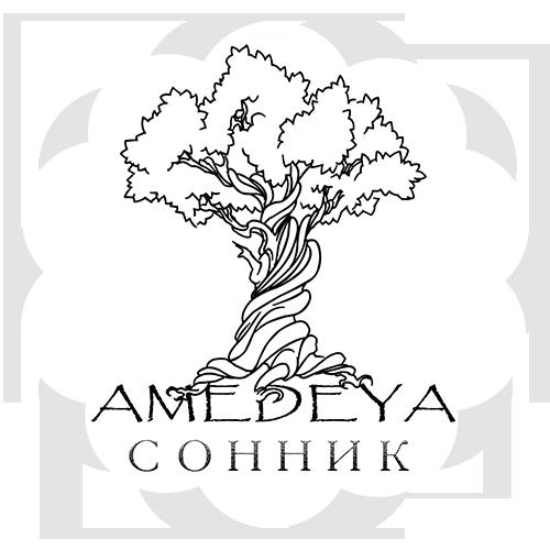 Сонник Амедея