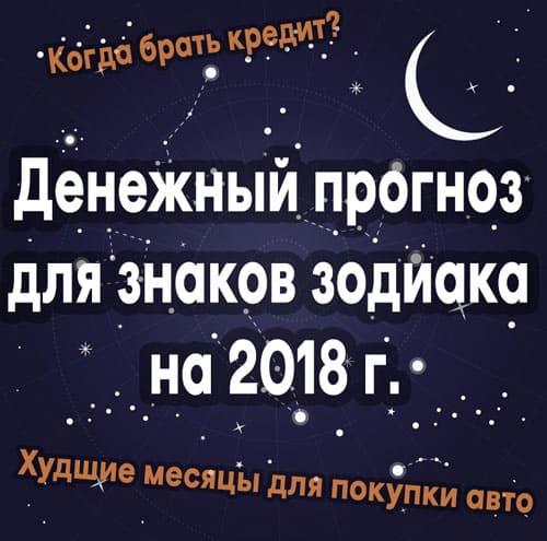 Денежный прогноз на 2018 год
