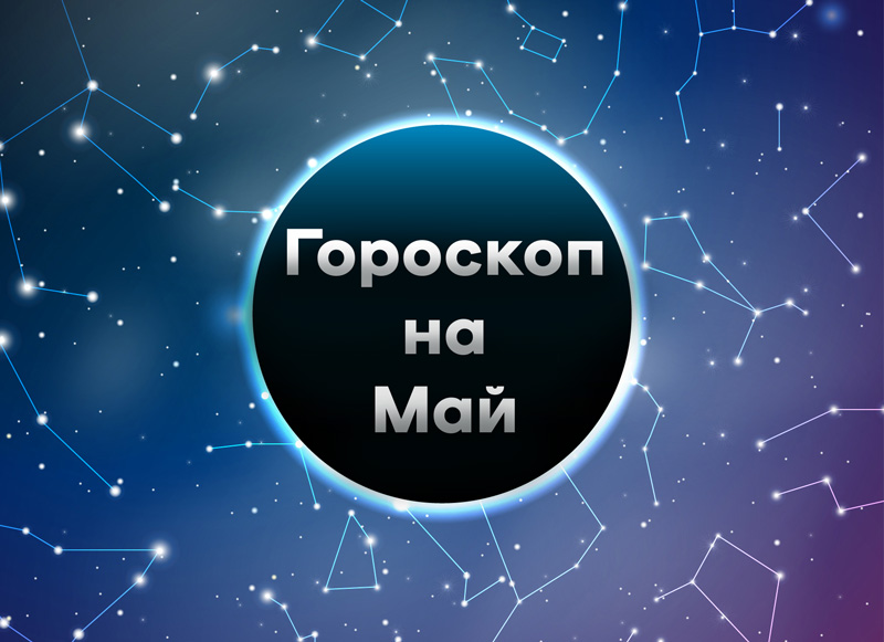 Гороскоп от Дмитрия Вознесенского на май 2018 для всех знаков зодиака