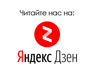 Яндекс дзен амедея